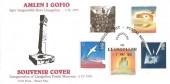 1995 VE Day, Llangollen Postal Museum FDC, AMGUEDDFA POST Llangollen Postal Museum H/S