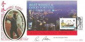 1997 Hong Kong Best Wishes & Good Fortune Isle of Man Miniature Sheet, Benham FDC, Hong Kong Isle of Man Dragon H/S. Signed by Chris Patten, last Governor of Hong Kong.