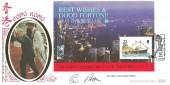 1997 Hong Kong Best Wishes & Good Fortune Isle of Man Miniature Sheet, Benham FDC, Hong Kong Isle of Man Dragon H/S. Signed by Chris Patten, last Governor of Hong Kong.